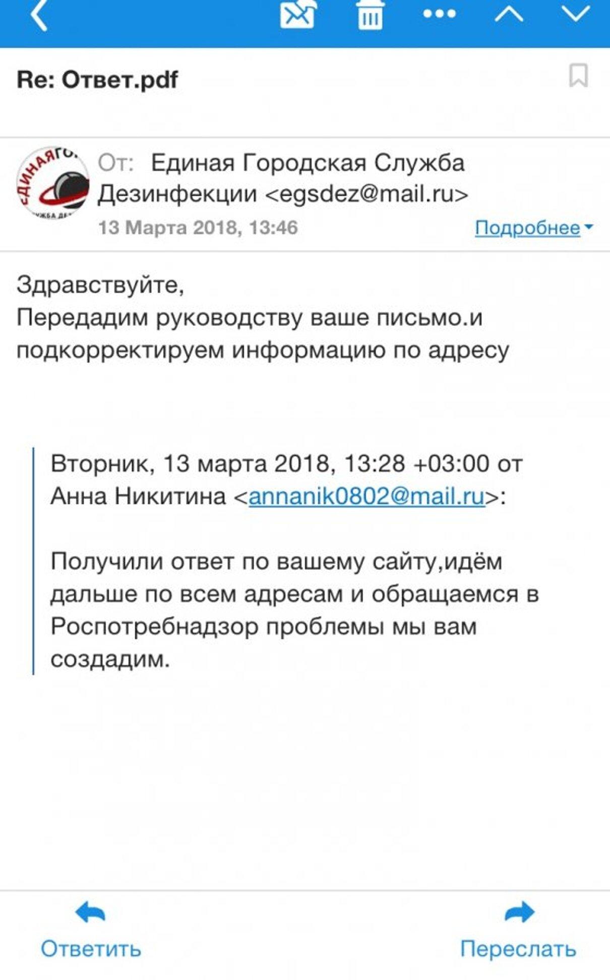 Жалоба-отзыв: Единая Городская Служба Дезинфекции - Обманывают людей!!!.  Фото №5
