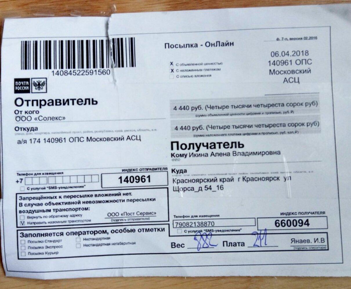 """Жалоба-отзыв: ООО """"ПИМ (ПОЧТА)"""" - Товар не соответствует.  Фото №1"""