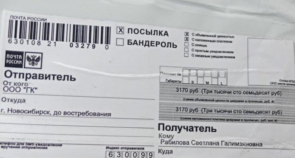 """Жалоба-отзыв: ООО """"ПИМ (почта)"""" - Товар ненадлежащего качества, размера и цвета"""