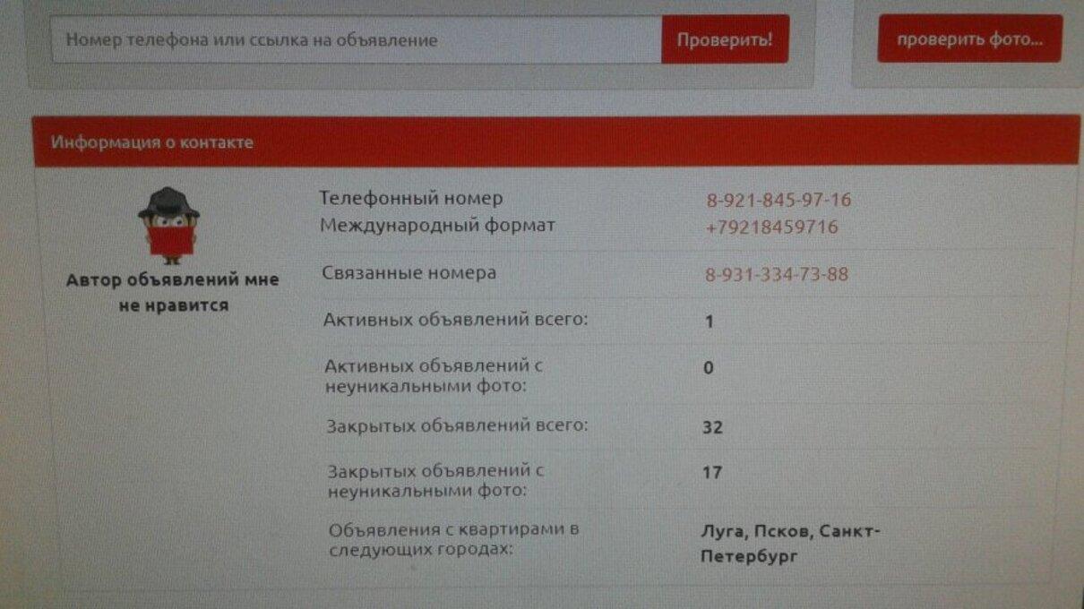 Жалоба-отзыв: Https://www.naoni.info - Размещает ложную информацию обо мне в интернете.  Фото №1