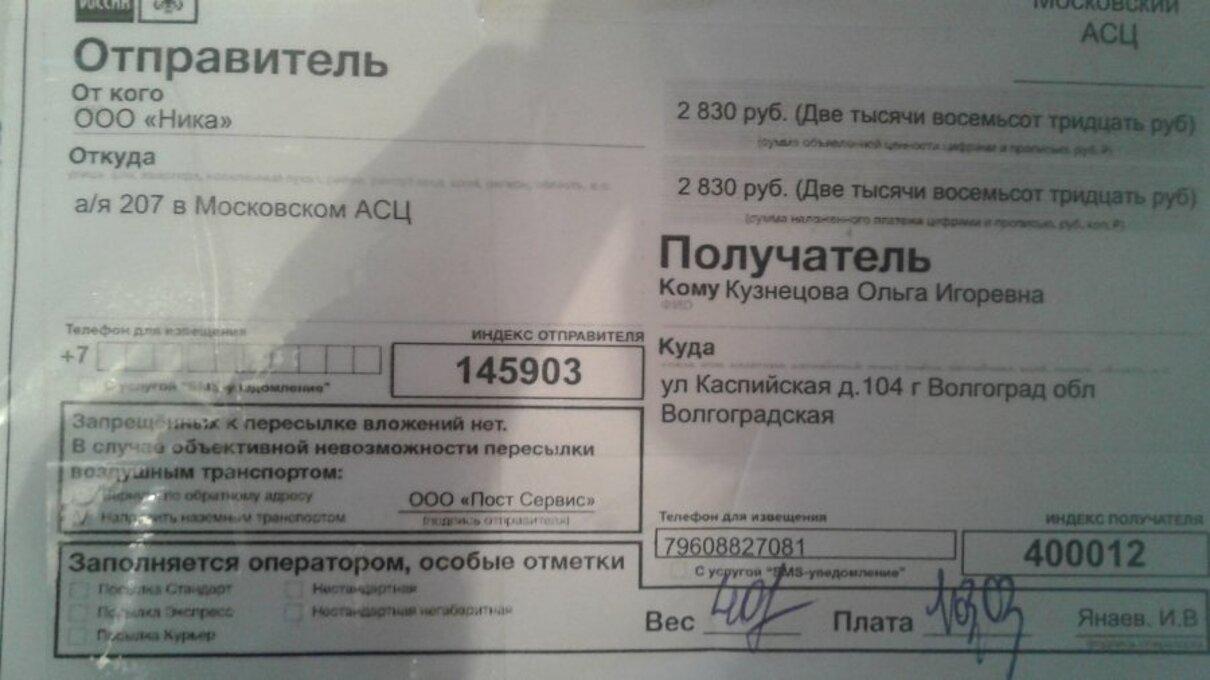 Жалоба-отзыв: ООО ника - Замена товара.  Фото №2
