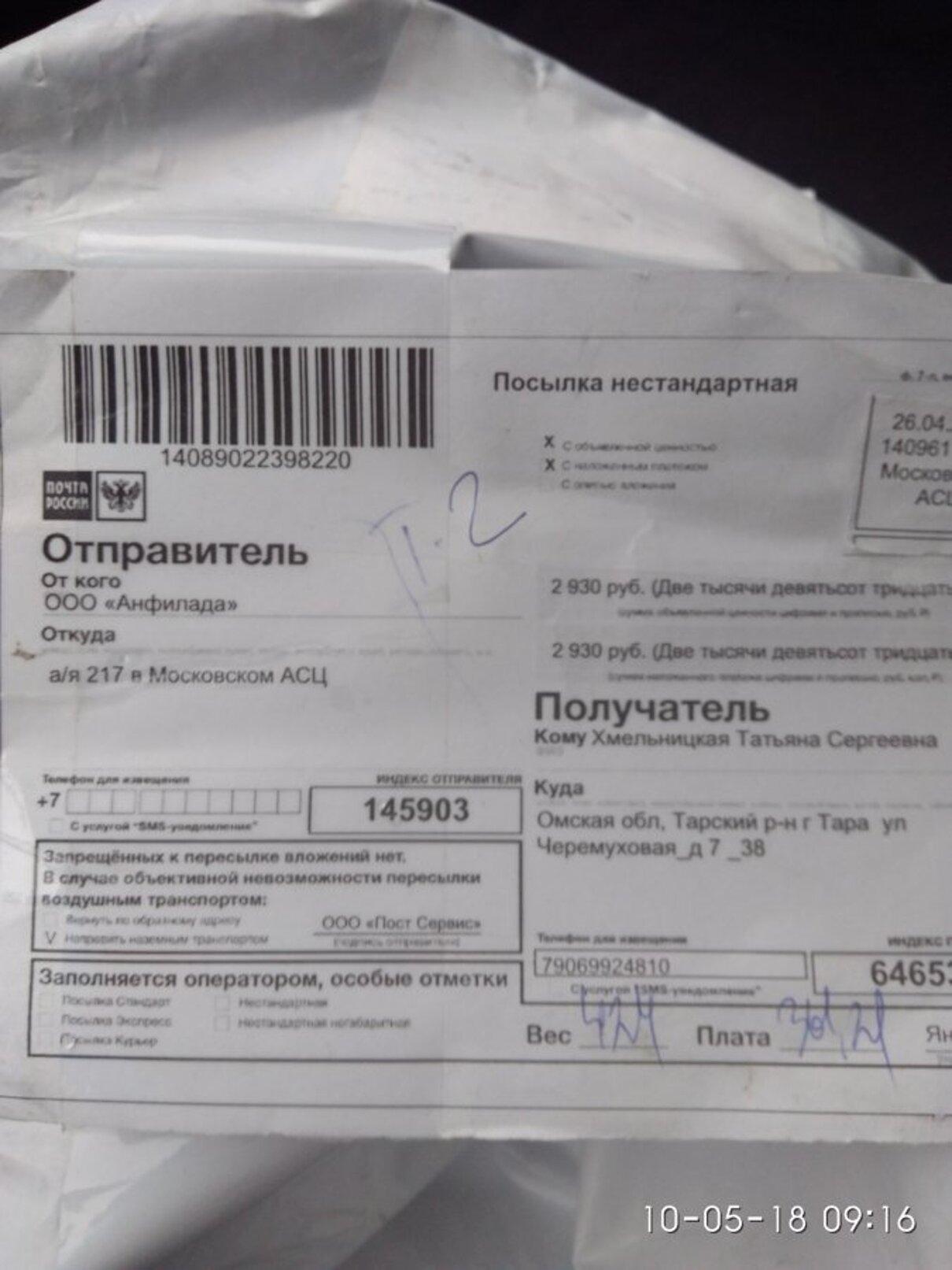 "Жалоба-отзыв: ООО ""Анфилада"" - Обман.  Фото №1"