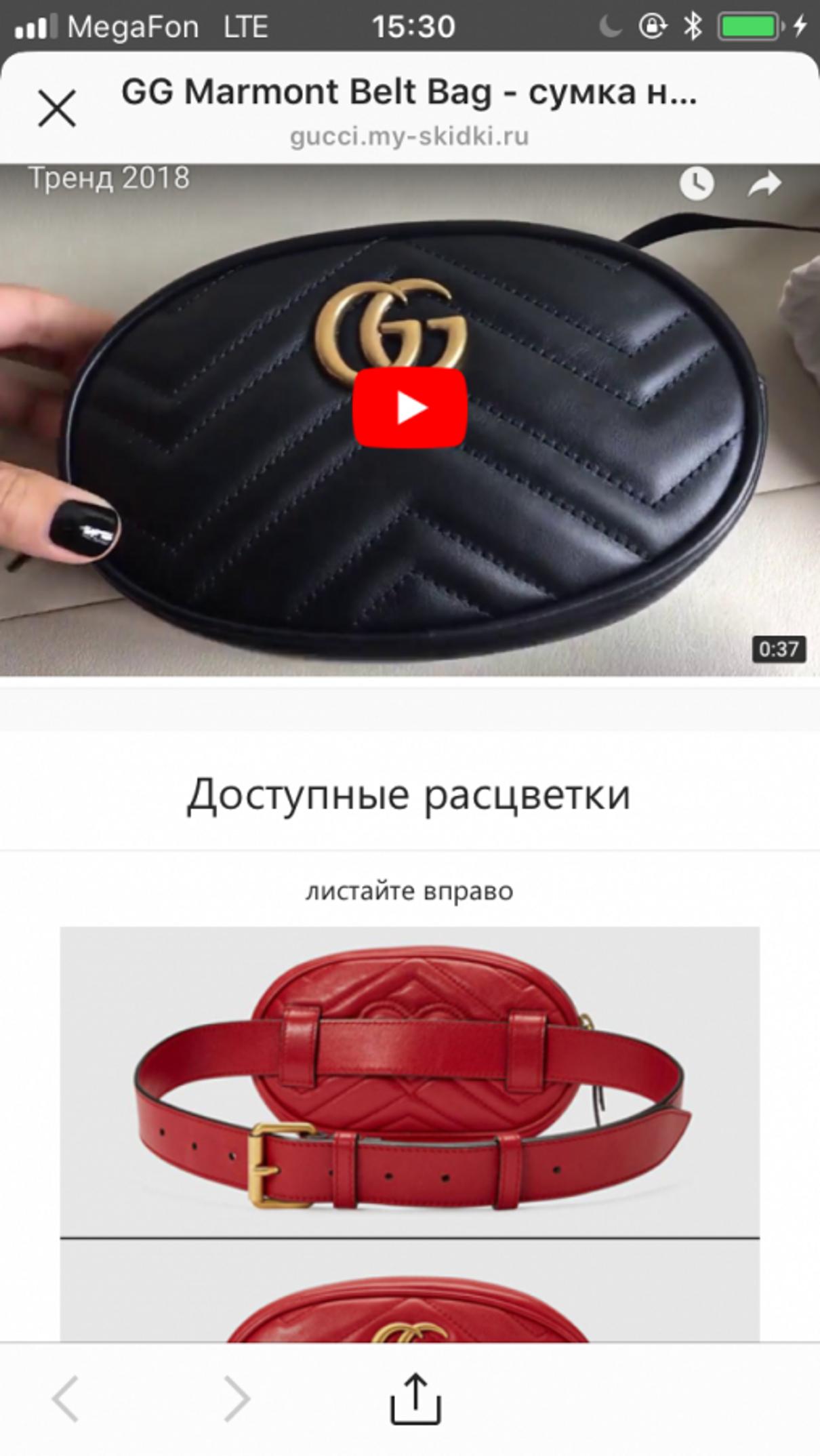 Жалоба-отзыв: Gucci.my-skidki.ru - Не те сумки отправили!!!.  Фото №1