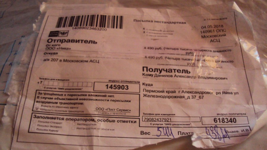 Жалоба-отзыв: Александр - Не тот товар.  Фото №4