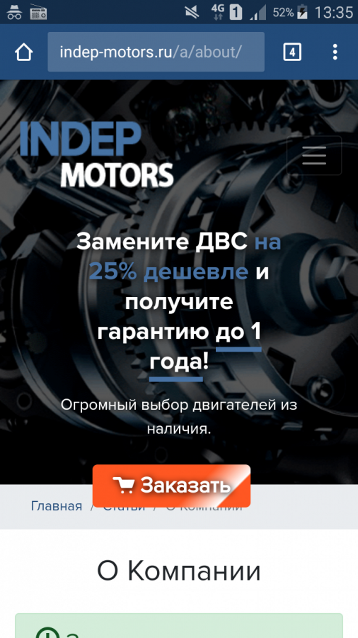 Жалоба-отзыв: ООО МОТО, INDEP-MOTORS - Мошенники по продаже двигателей.  Фото №1