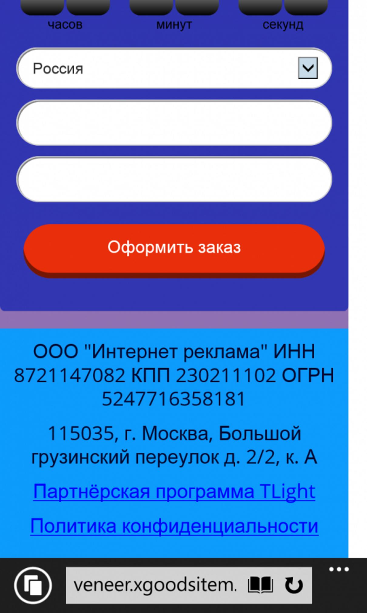 Жалоба-отзыв: Ooonika.info@gmail.com - Вместо Виниров прислали ополаскиватель для зубов.  Фото №1
