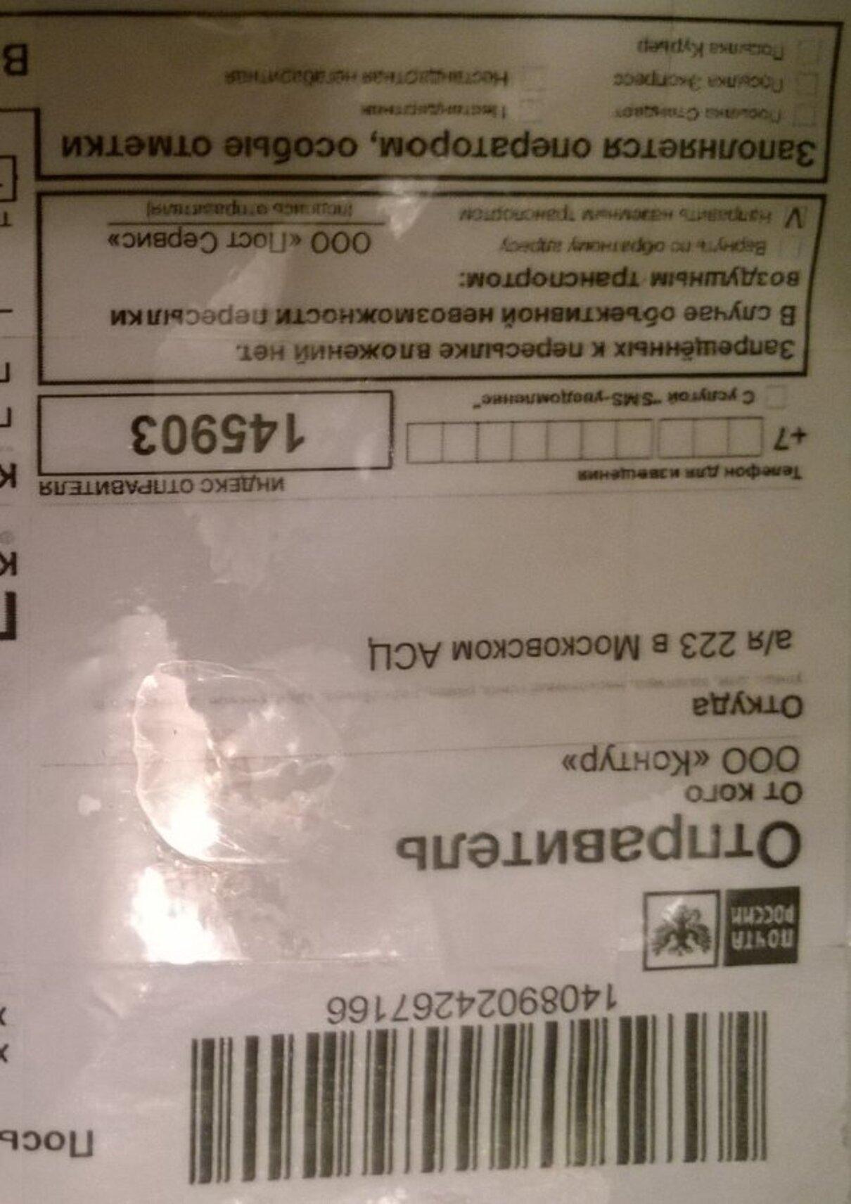 Жалоба-отзыв: Ooonika.info@gmail.com - Вместо Виниров прислали ополаскиватель для зубов.  Фото №4
