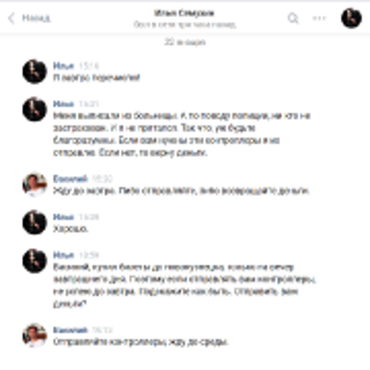 Жалоба-отзыв: Илья Семухин - Мошенник Семухин Илья, может продавать промышленное оборудование