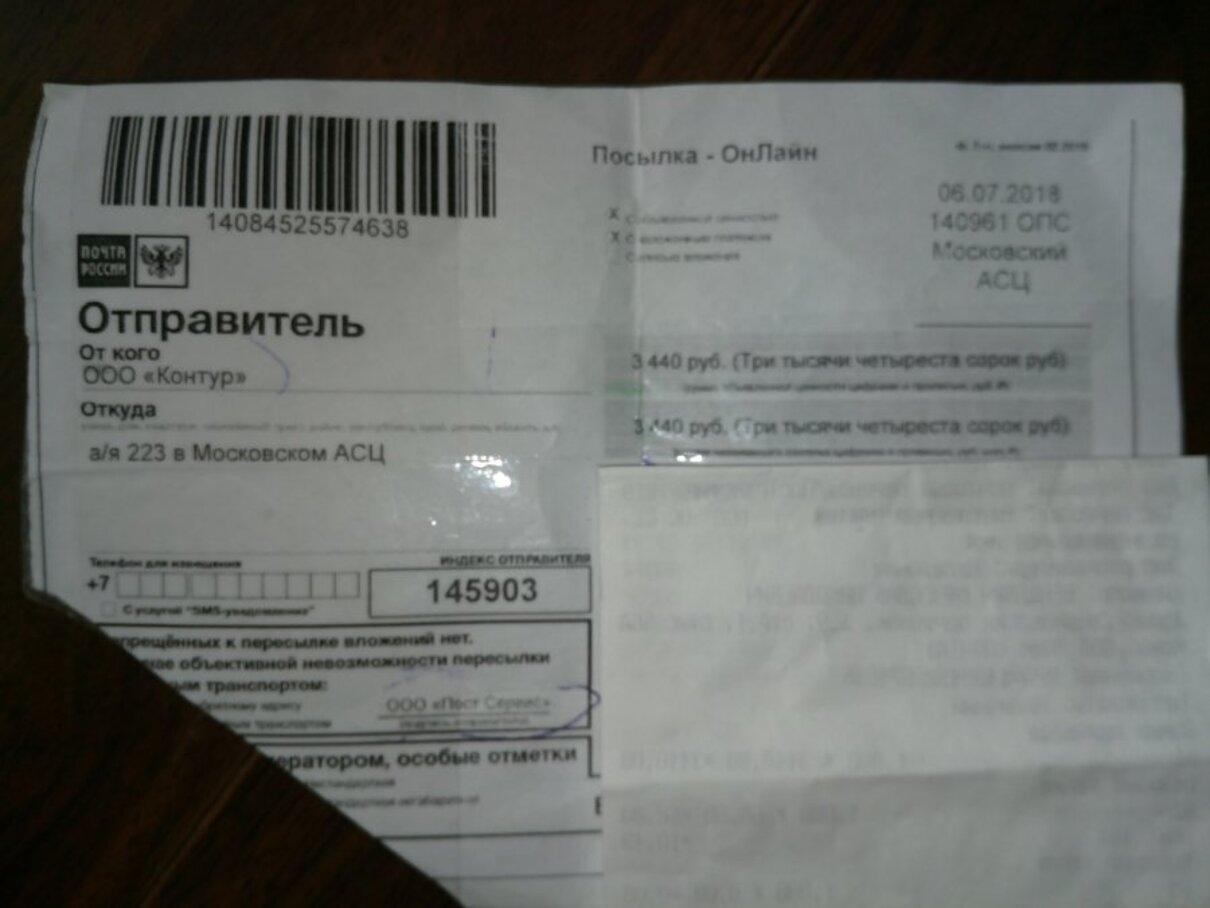 Жалоба-отзыв: ООО Контур, а/я 223 в Московском АСЦ ...145903 - Мошенничество - несоответствие заказа с заявленными условиями.  Фото №1