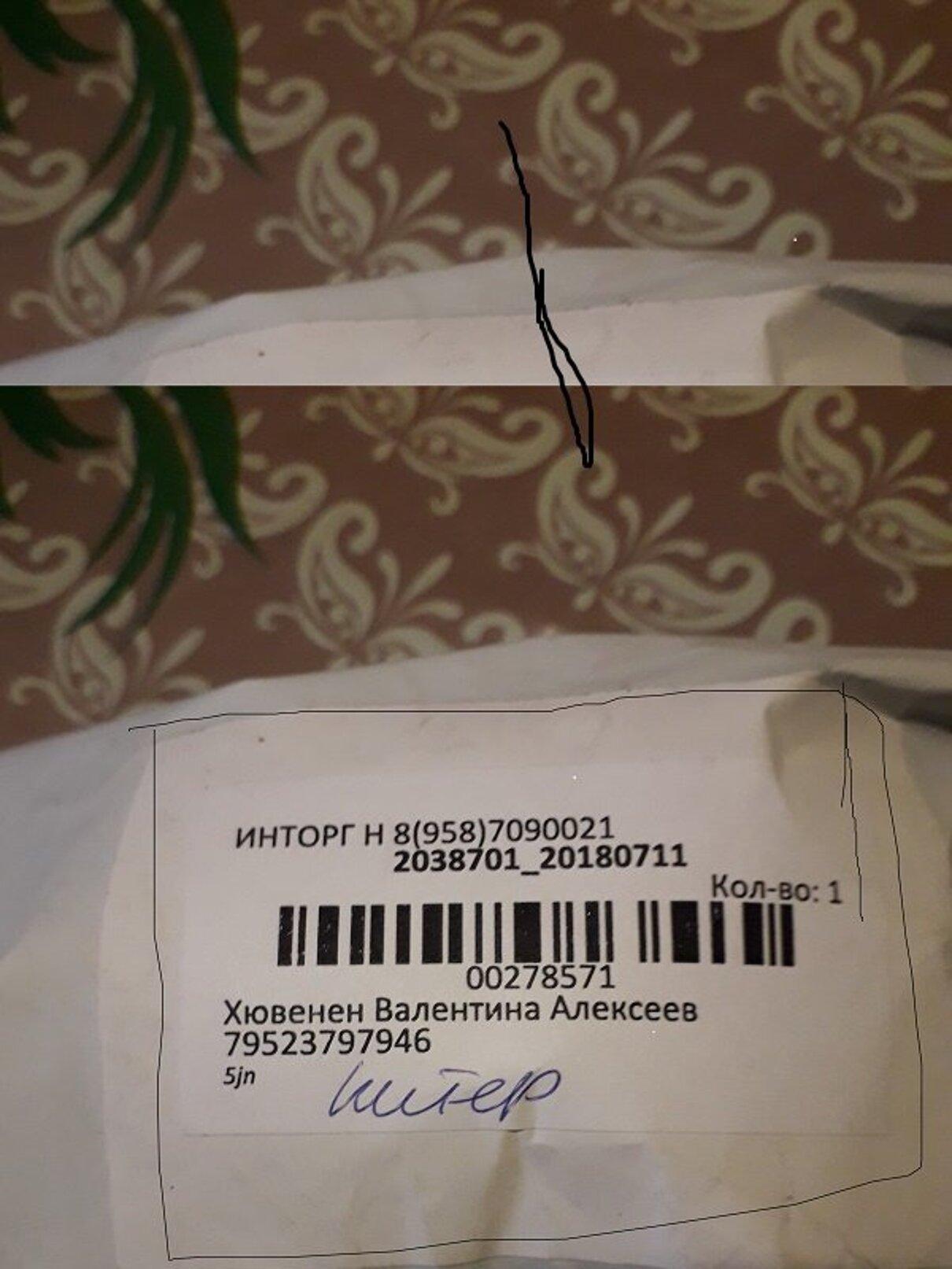 Жалоба-отзыв: ИНТОРГ Н 8(958)7090021 - Получение поддельной продукции вместо заказанной.  Фото №1