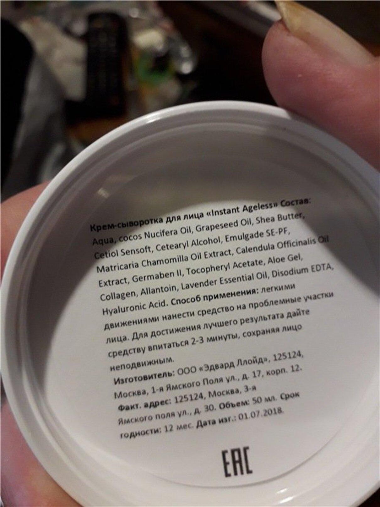 Жалоба-отзыв: ИНТОРГ Н 8(958)7090021 - Получение поддельной продукции вместо заказанной.  Фото №5
