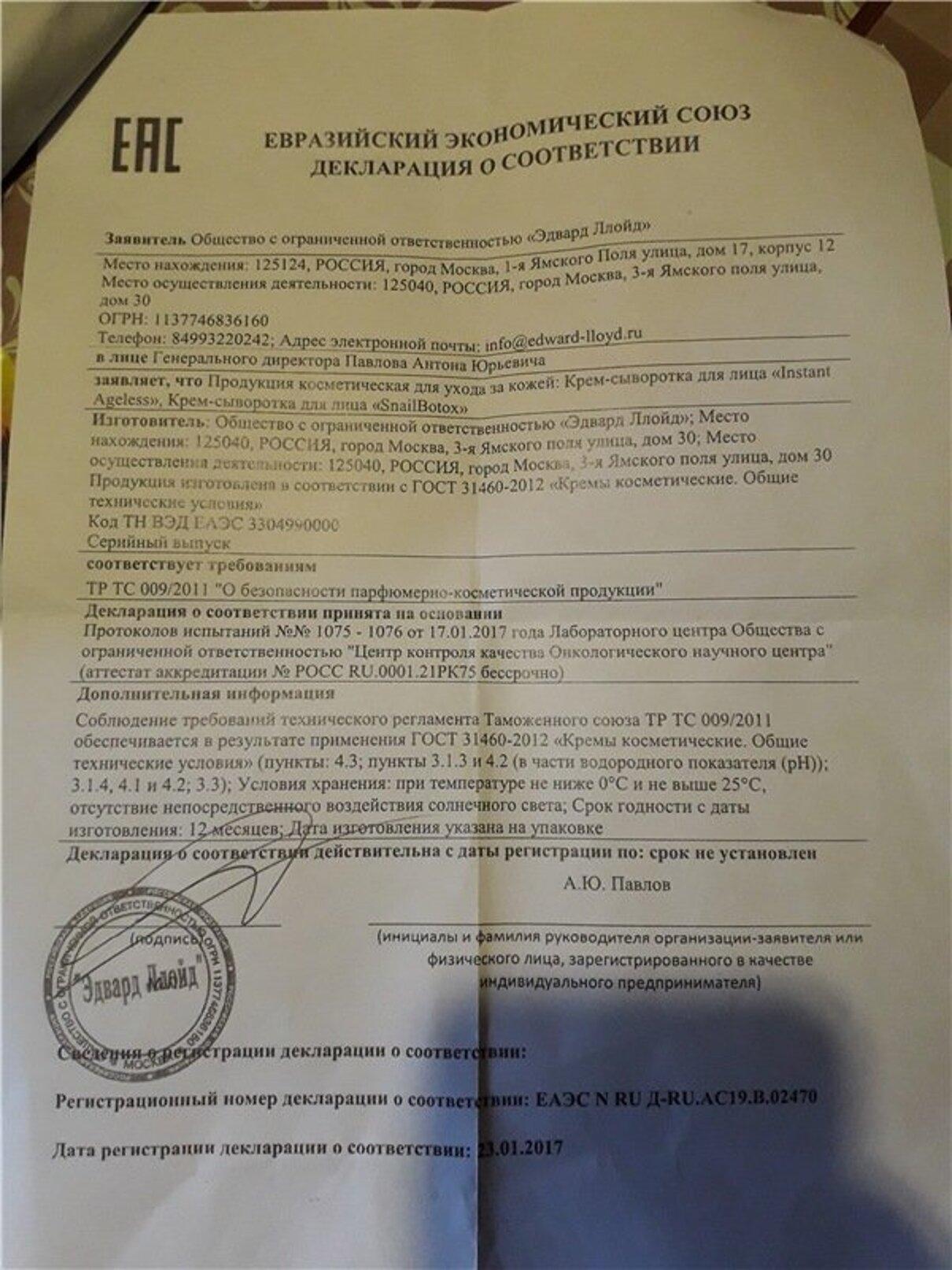 Жалоба-отзыв: ИНТОРГ Н 8(958)7090021 - Получение поддельной продукции вместо заказанной.  Фото №4