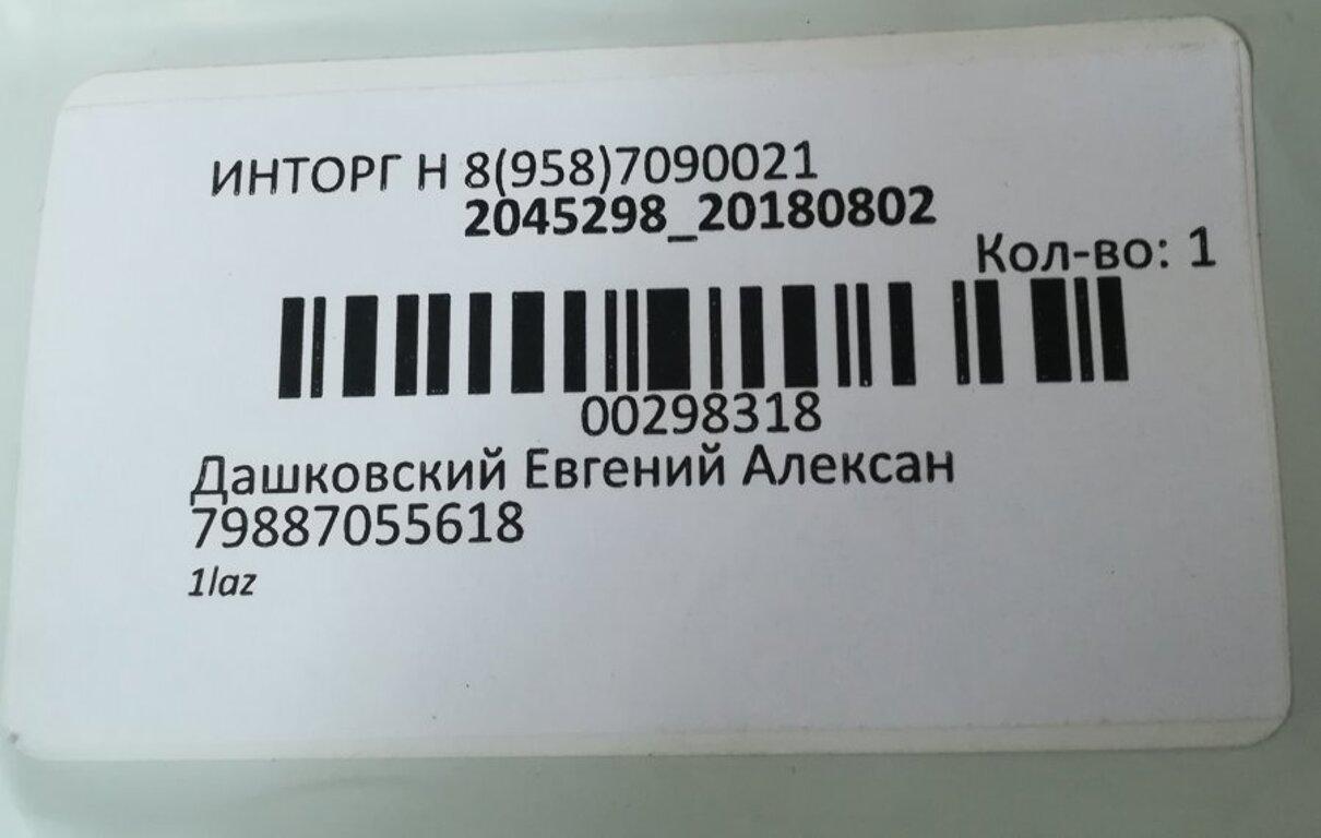 """Жалоба-отзыв: ООО """"Инторг"""" a6562365@yandex.ru - Крем для дипиляции.  Фото №1"""
