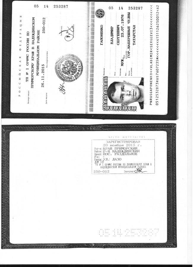 Жалоба-отзыв: Гапоненко Владимир Сергеевич 23.07.1976 г.р. г. Владивосток - Альфонс. Мошенник. Знакомится на сайтах знакомств