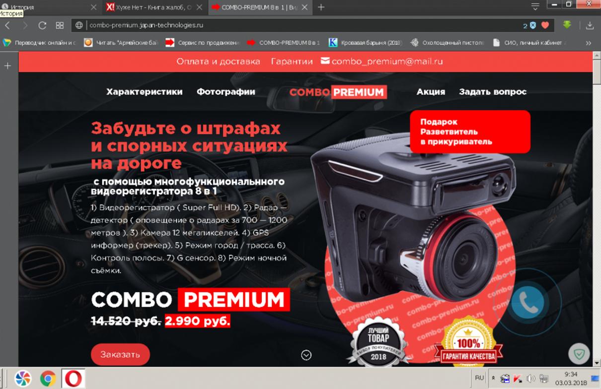 Жалоба-отзыв: ООО ЮСЭНД СЕРВИС - Претензия
