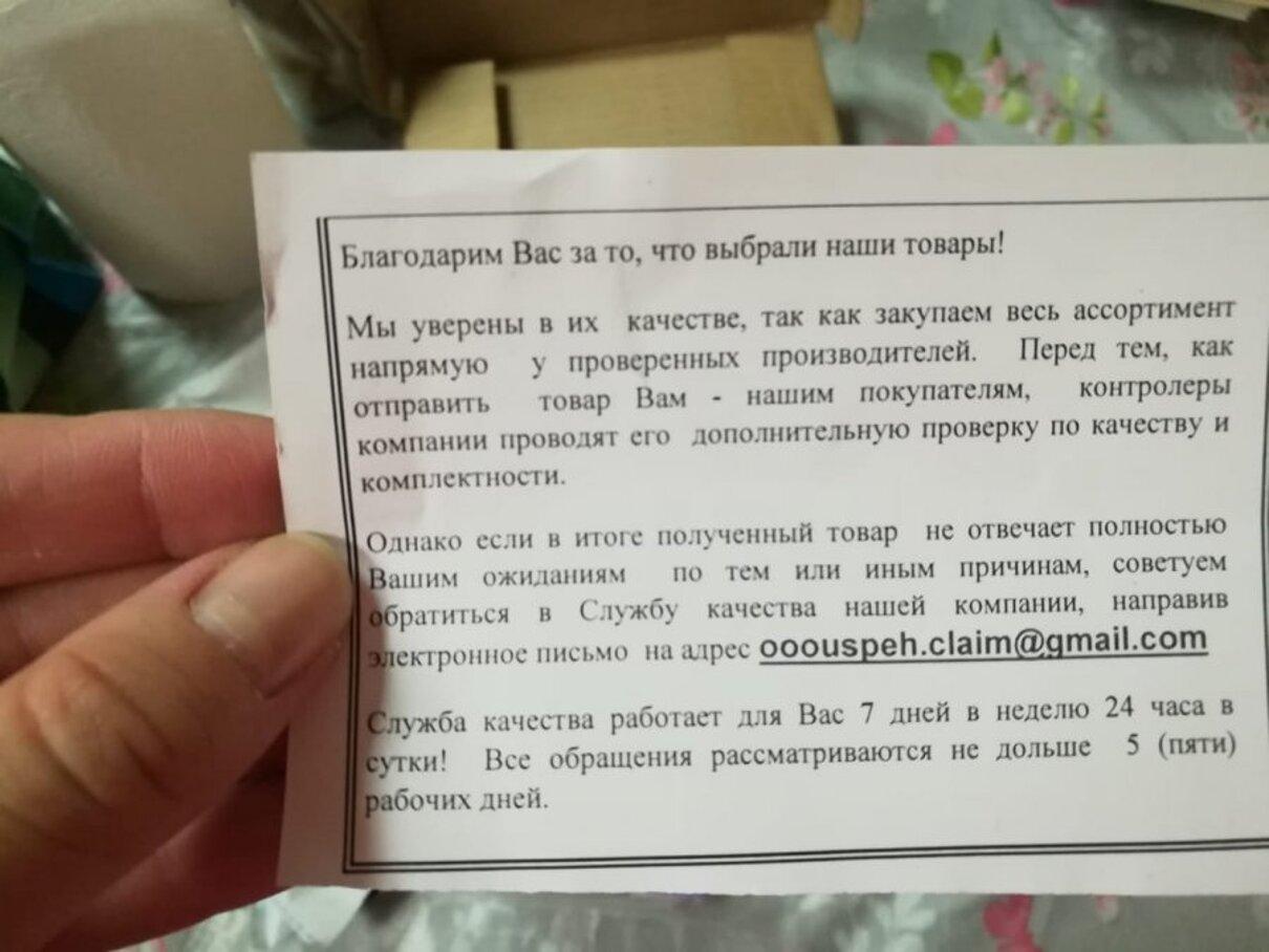 Жалоба-отзыв: Ooouspeh.claim@gmail.com | - Пришел не тот товар.  Фото №3