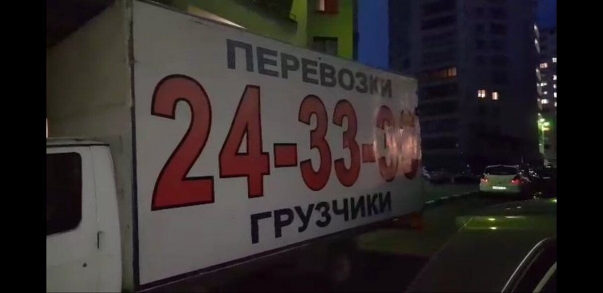 Жалоба-отзыв: Грузовая компания 243333 - Грузовая газель заблокировала проезд и отказалась отъехать.  Фото №2