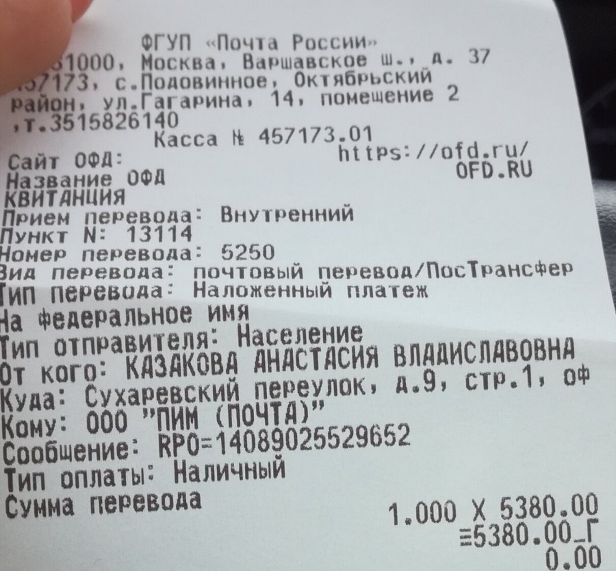 Жалоба-отзыв: Ооо«пим»почта - Прошу вернуть деньги.  Фото №1
