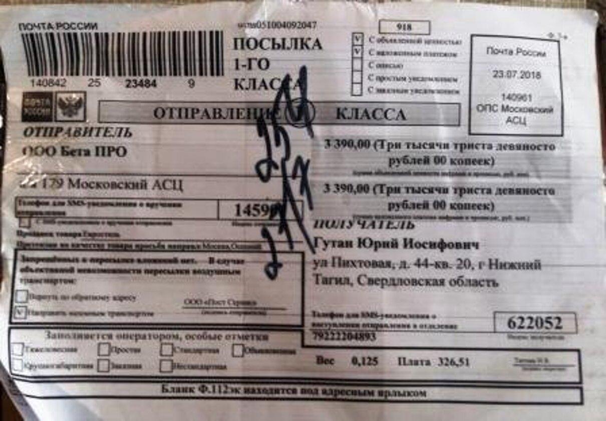 Жалоба-отзыв: Ооо бета-про Евростиль - Вениры.  Фото №1
