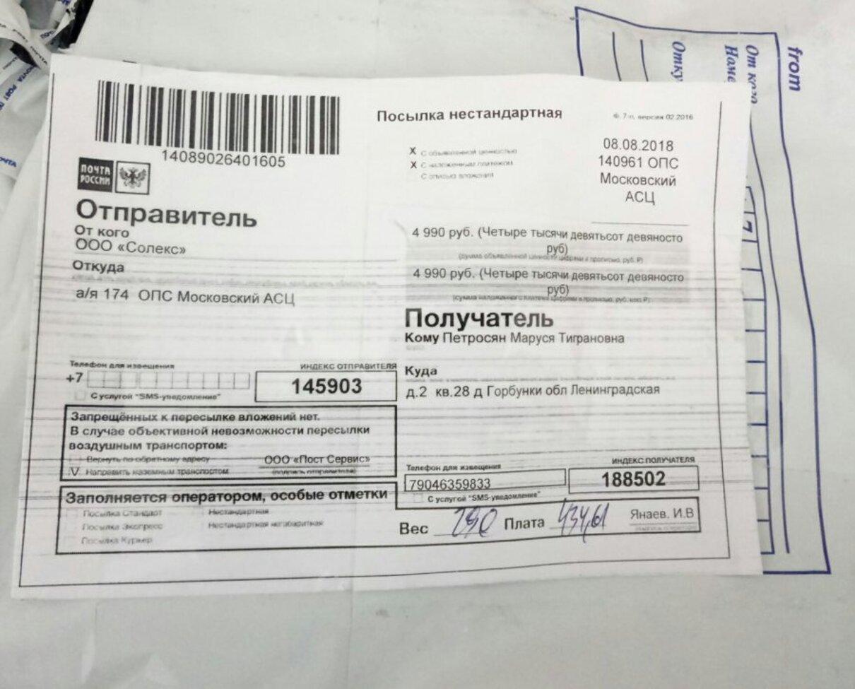 """Жалоба-отзыв: ООО""""Солекс"""" - Отправили не тот тавар.  Фото №2"""