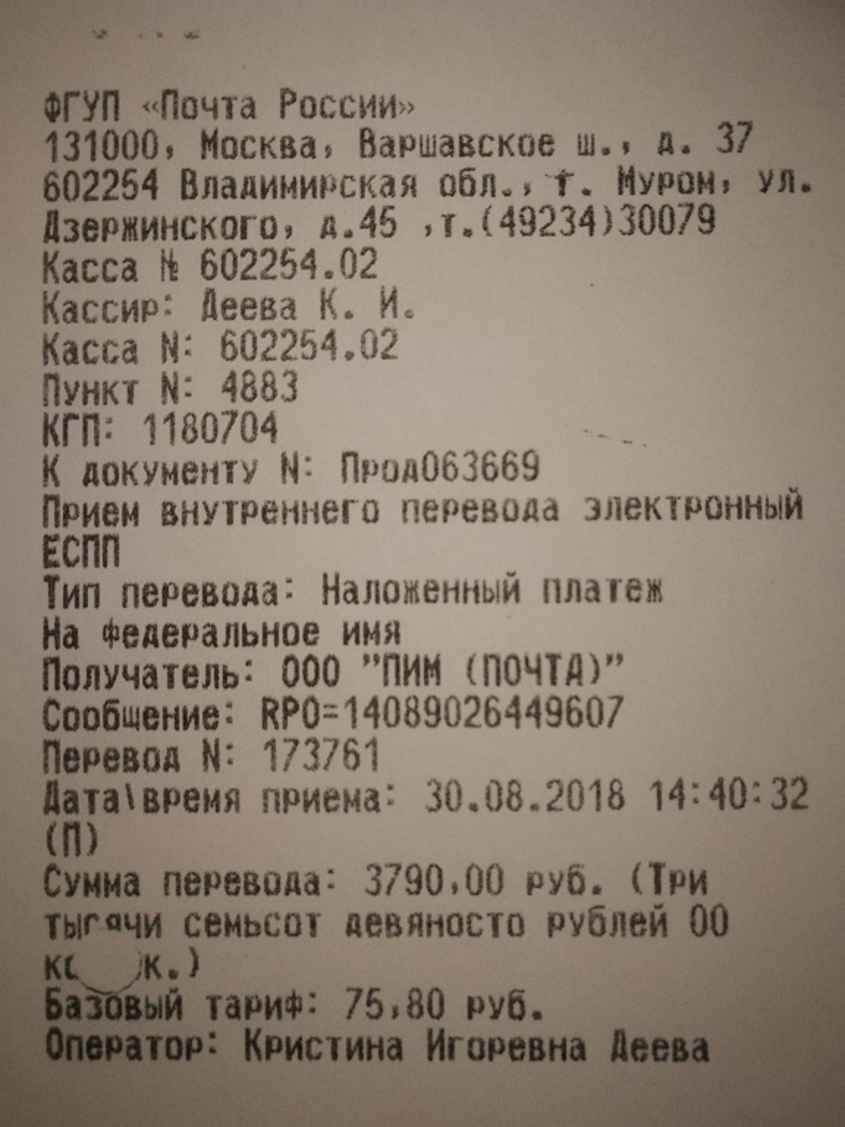 Жалоба-отзыв: Smart-deeper.ru - Пришел не тот товар