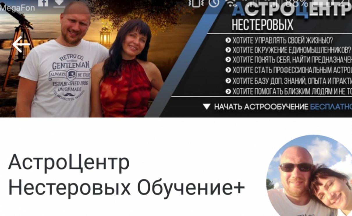 Жалоба-отзыв: Астрошкола Нестеровых - Астроцентр Аирины Нестеровой - обманщики