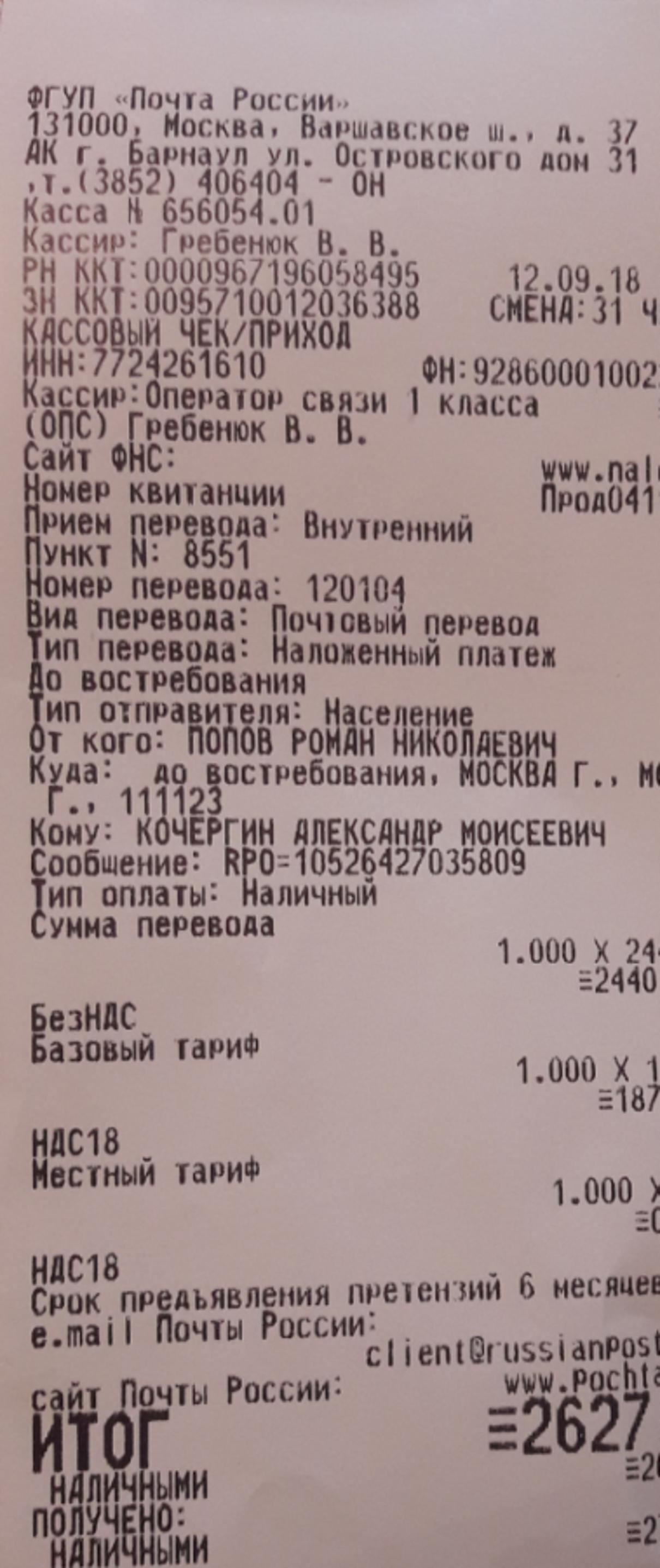 Жалоба-отзыв: Интернет магазин - Мошенничество.  Фото №5