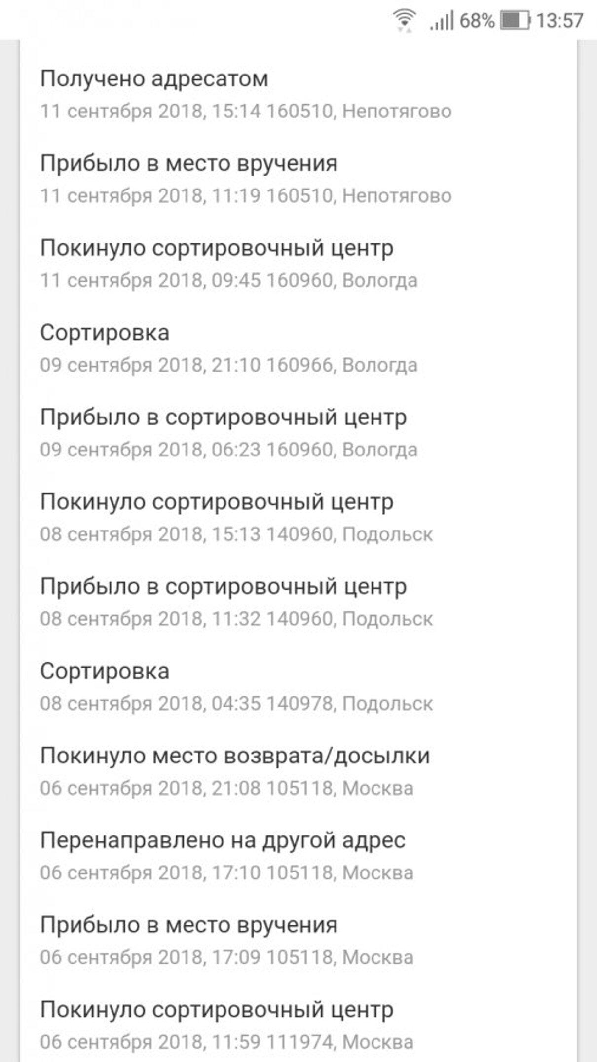 Жалоба-отзыв: ООО УСПЕХ Москва - Обман.  Фото №4