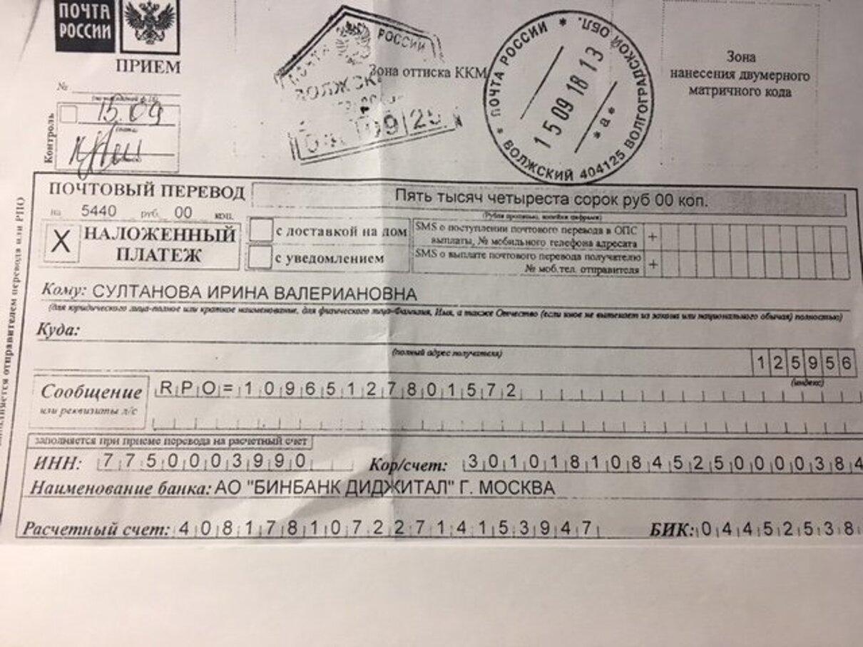 Жалоба-отзыв: Order.me Султанова Ирина Валериановна - Мошеница Султанова Ирина Валериановна.  Фото №2
