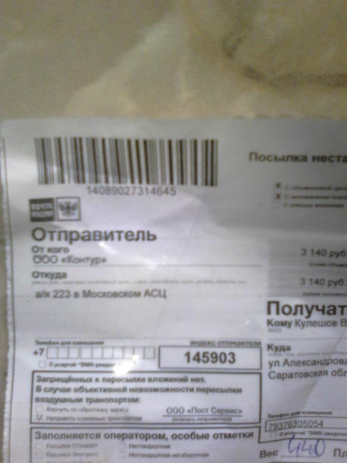 Жалоба-отзыв: Интернэт-магазин - Обман.  Фото №5