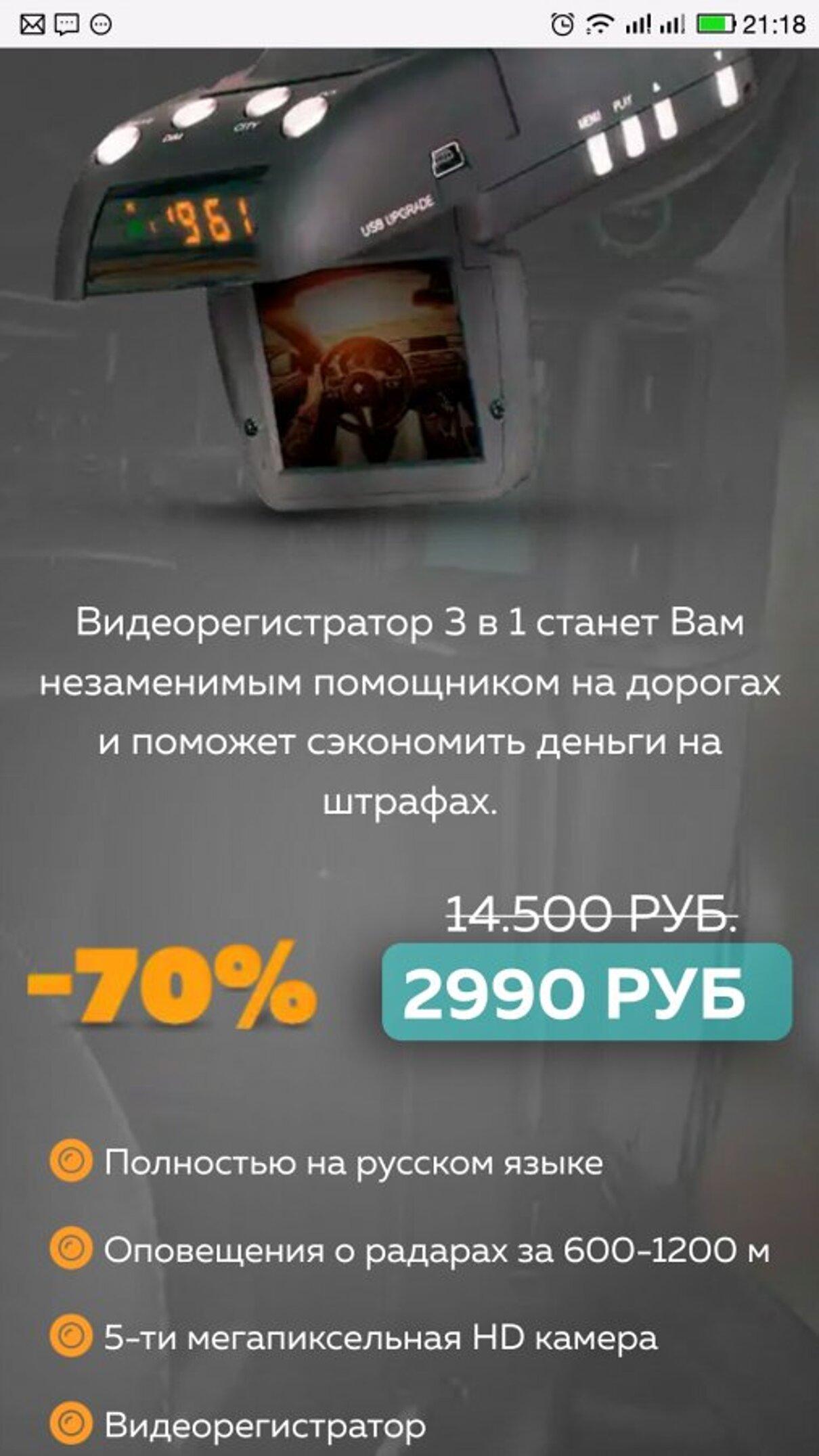 """Жалоба-отзыв: """"ИНФИНИТ РИТЕЙЛ"""" (ЕСПП 026352) - Прислали не то, что заказывал. 3в1, а пришёл простой видеорегистратор.  Фото №1"""
