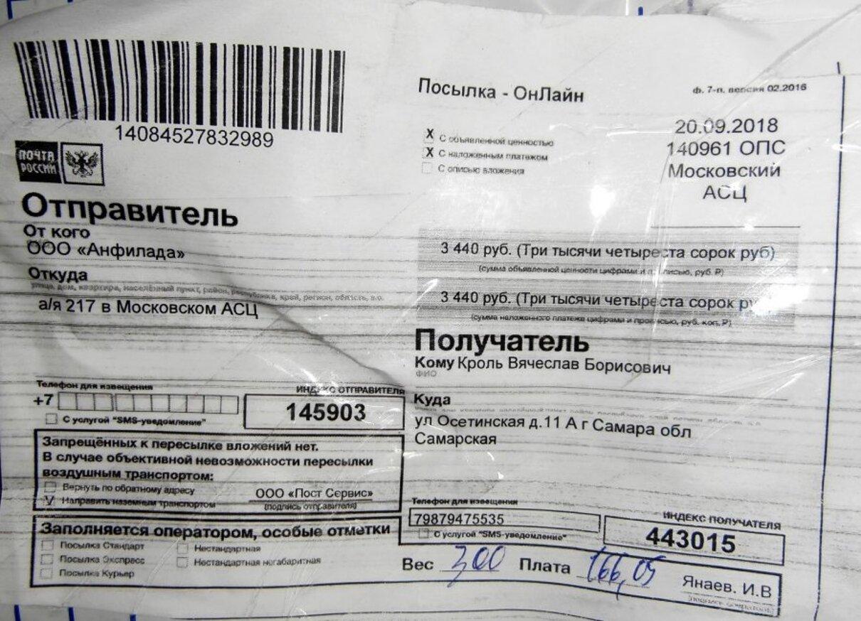 """Жалоба-отзыв: ООО """"Анфилада"""" - Прислали товар сильно отличающийся от предлагаемого!"""