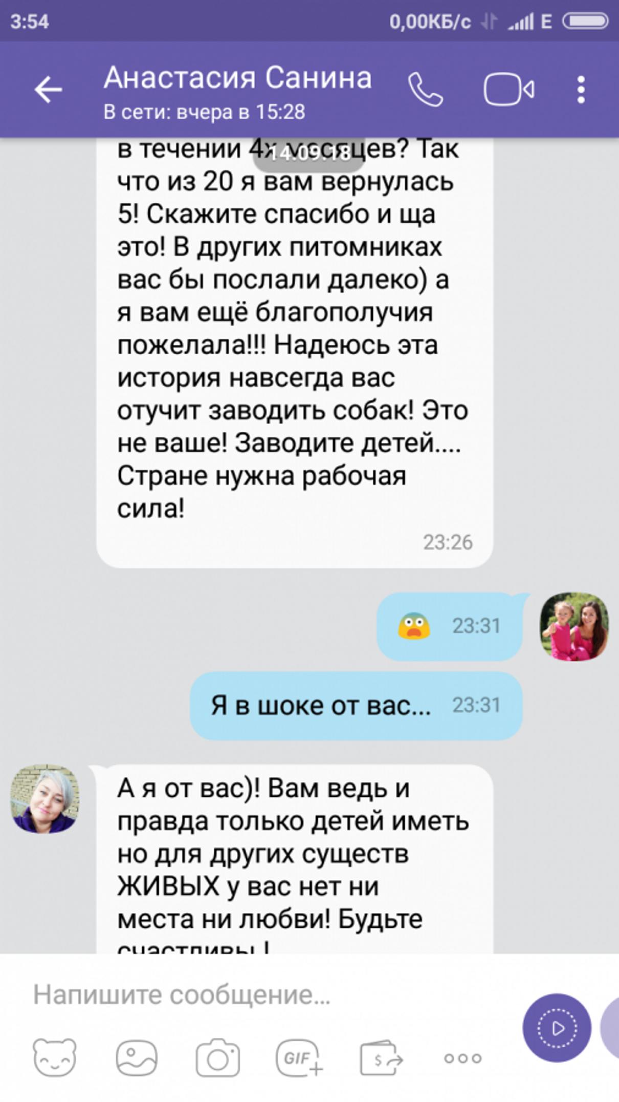 Жалоба-отзыв: Санина Анастасия - Недобросовестный заводчик лабрадоров в Белгороде