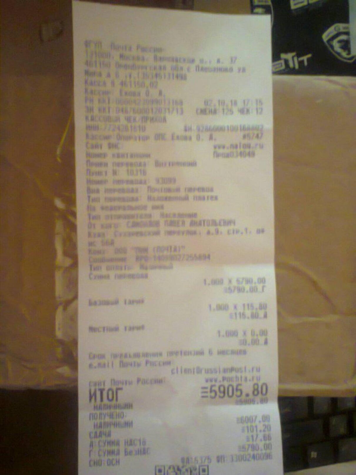 Жалоба-отзыв: Интернет-магазин Хугаев М.В - Получен не тот товар который был заказан.  Фото №3