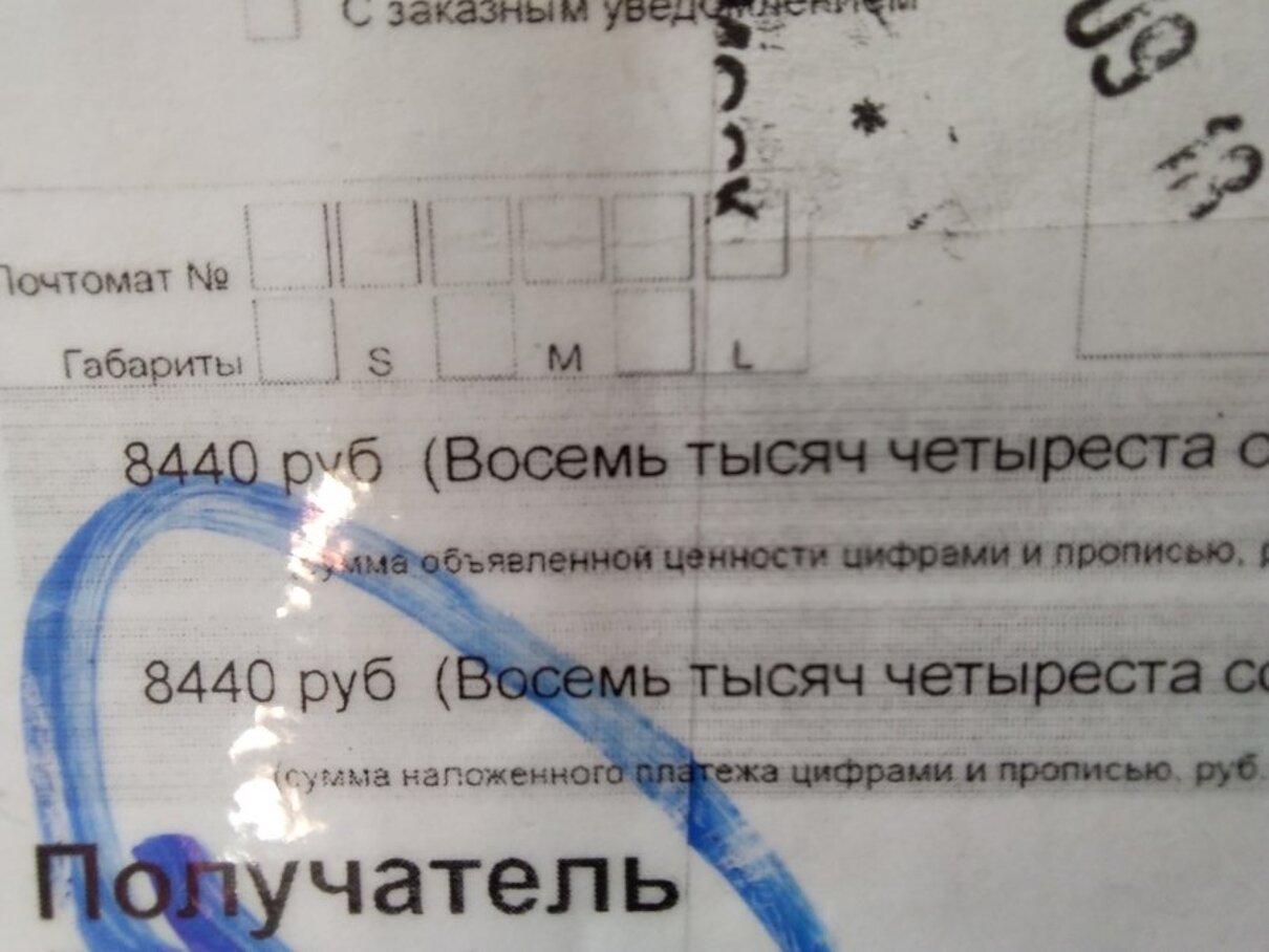 Жалоба-отзыв: Order.me. Султанова Ирина ВАЛЕРИАНОВНА - Мошенники.  Фото №2