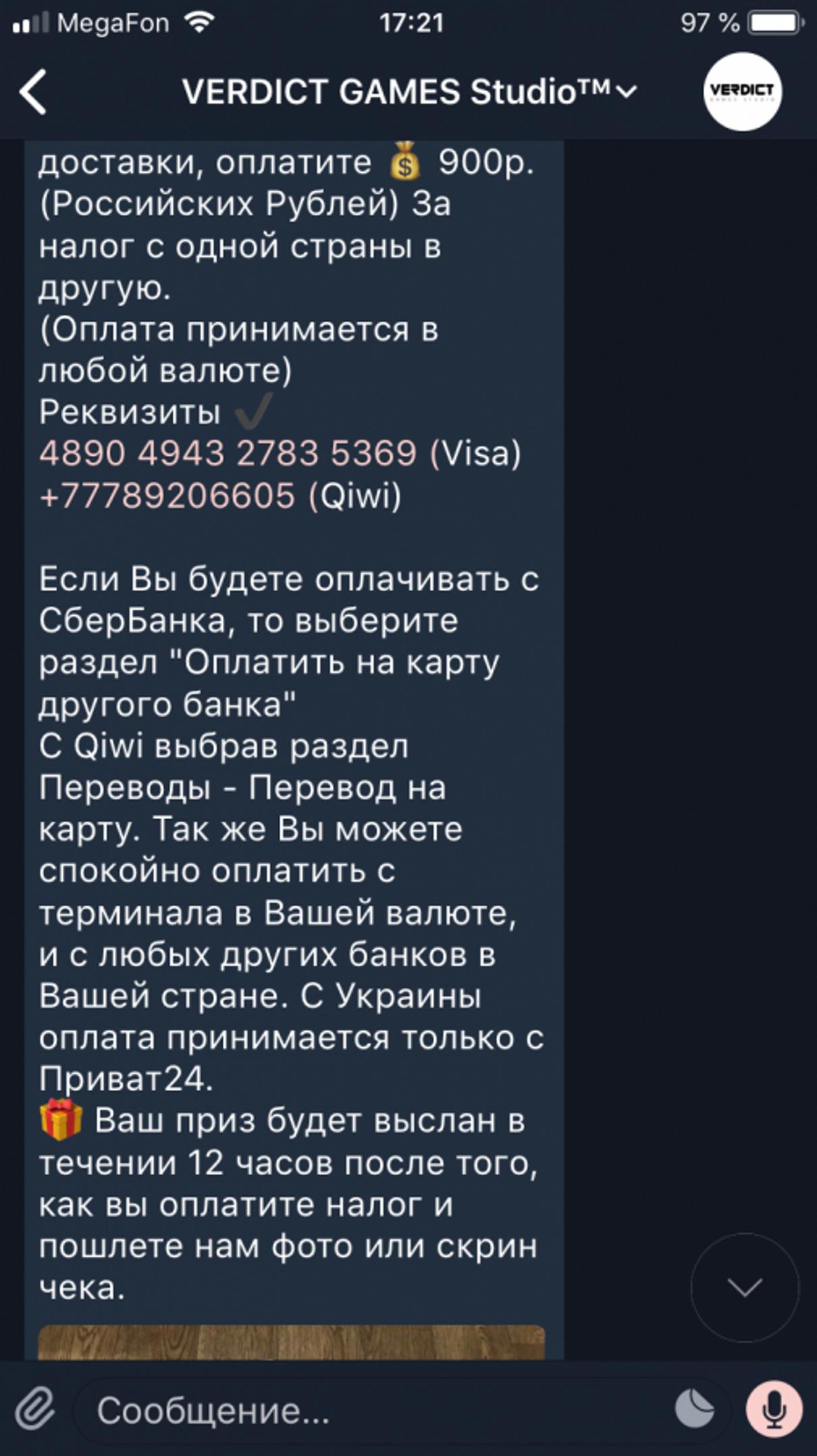 Жалоба-отзыв: Verdict__games_studio (https://vk.com/verdict__games_studio) - Выигрыш iPhone.  Фото №1
