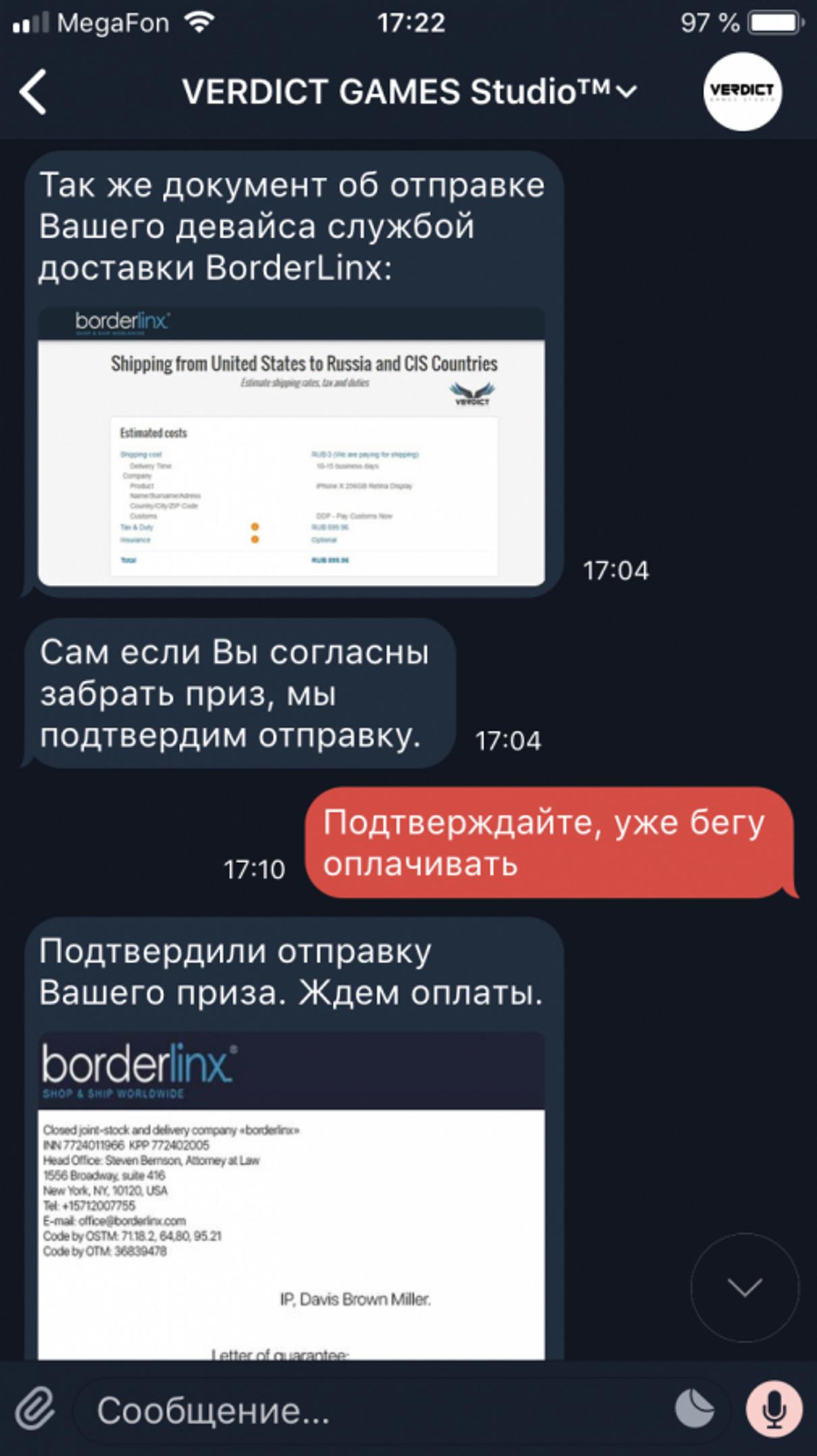 Жалоба-отзыв: Verdict__games_studio (https://vk.com/verdict__games_studio) - Выигрыш iPhone.  Фото №3