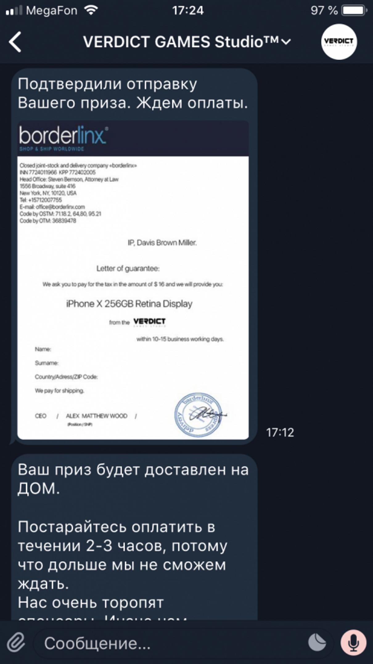 Жалоба-отзыв: Verdict__games_studio (https://vk.com/verdict__games_studio) - Выигрыш iPhone.  Фото №4