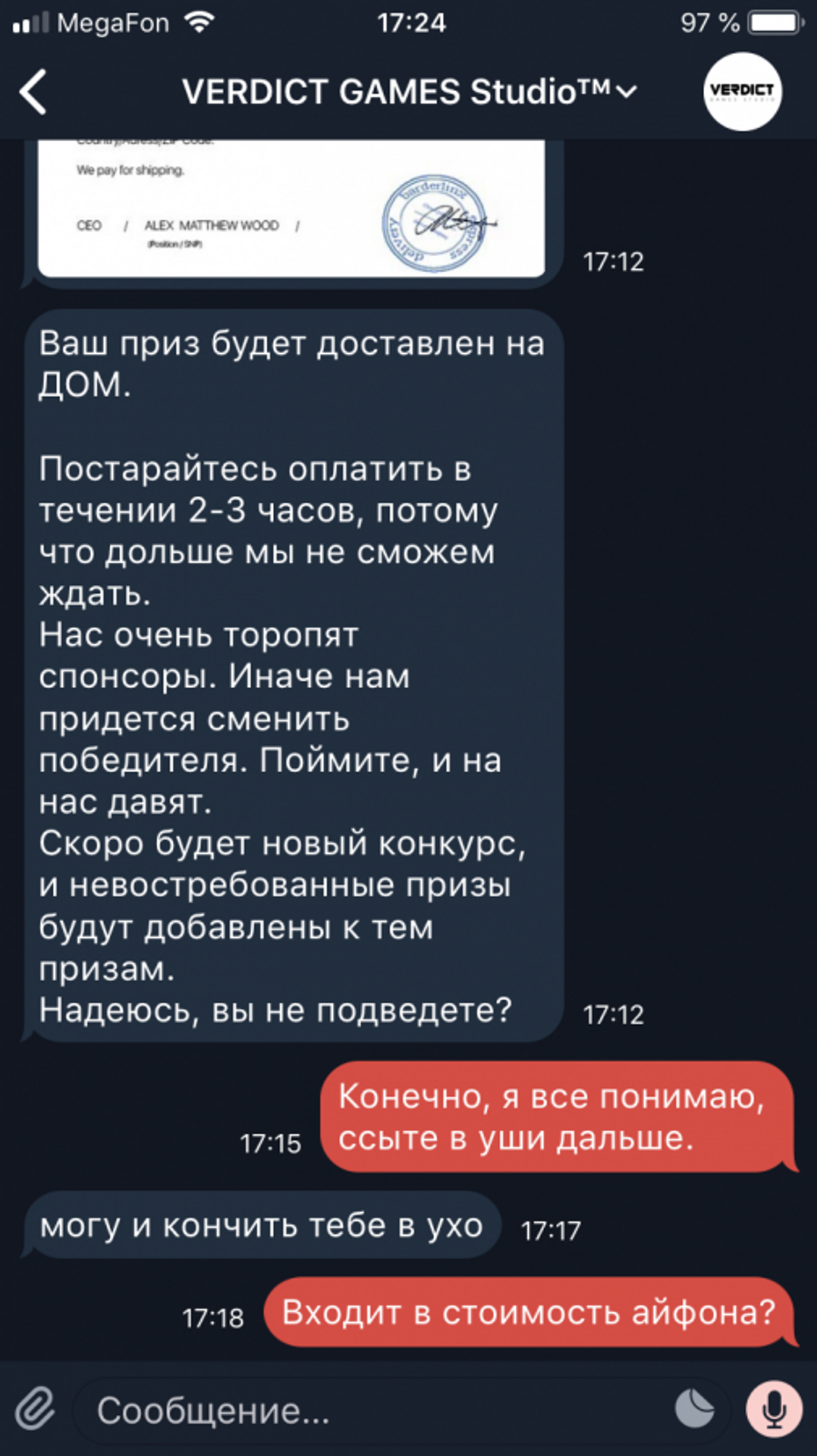 Жалоба-отзыв: Verdict__games_studio (https://vk.com/verdict__games_studio) - Выигрыш iPhone.  Фото №5