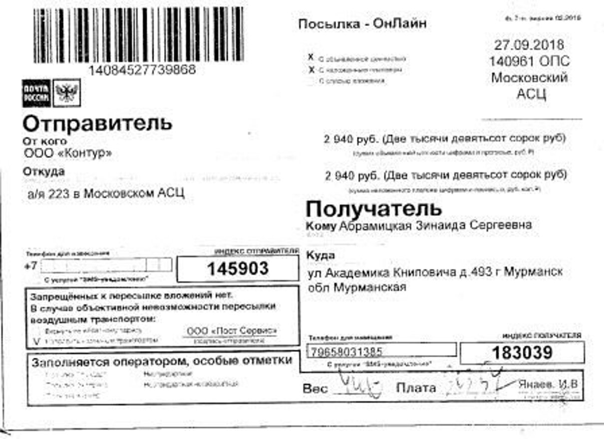 Жалоба-отзыв: ООО Контур а/я 223 в московском АСЦ - Прислали не тот товар.  Фото №1