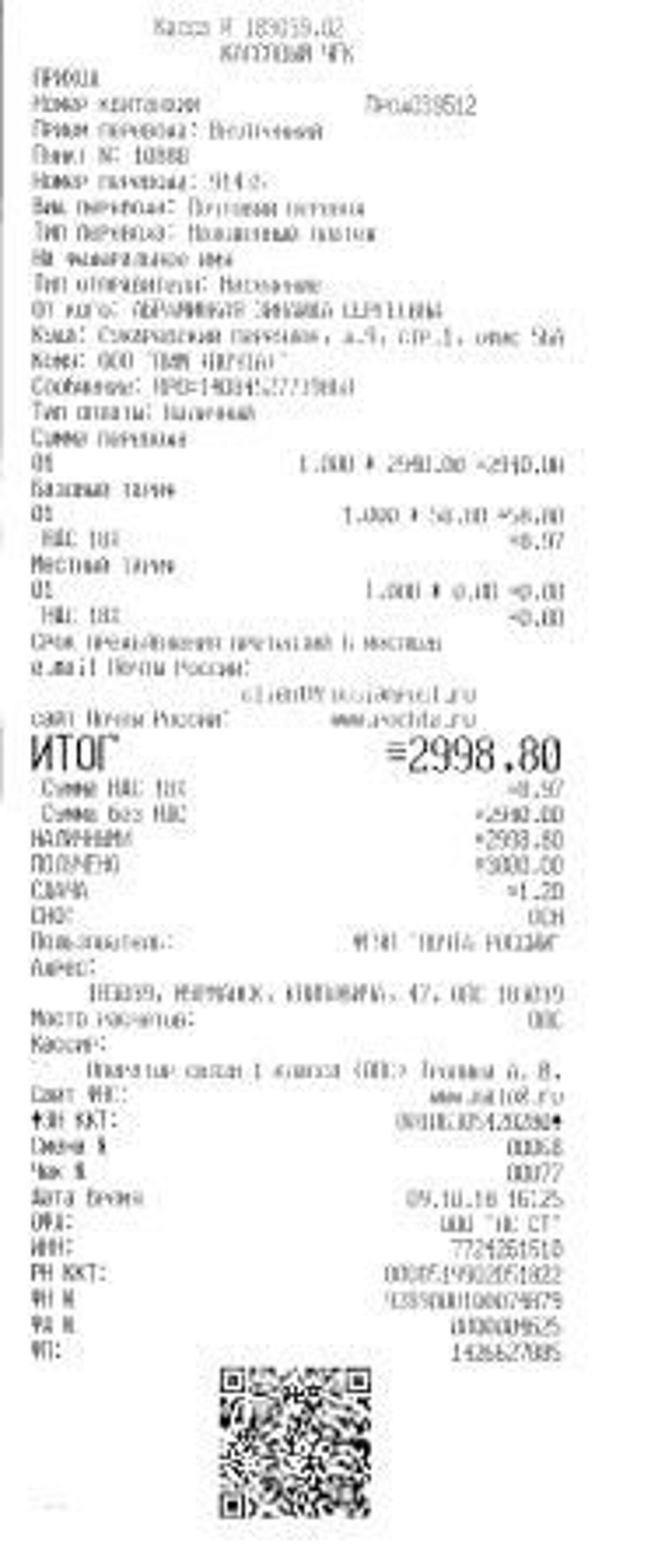 Жалоба-отзыв: ООО Контур а/я 223 в московском АСЦ - Прислали не тот товар.  Фото №2