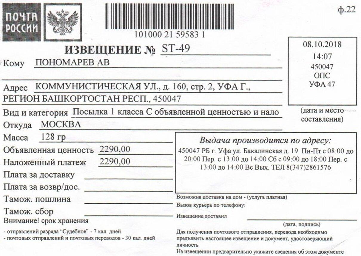 """Жалоба-отзыв: ООО """"ШОП ПАКС"""" - Несоответствие товара.  Фото №1"""