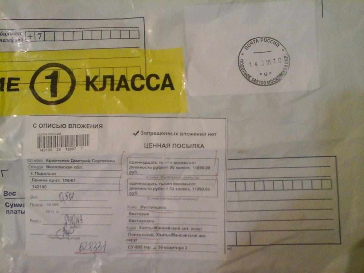Жалоба-отзыв: Кравченко Дмитрий Сергеевич - Прислали не то.  Фото №4