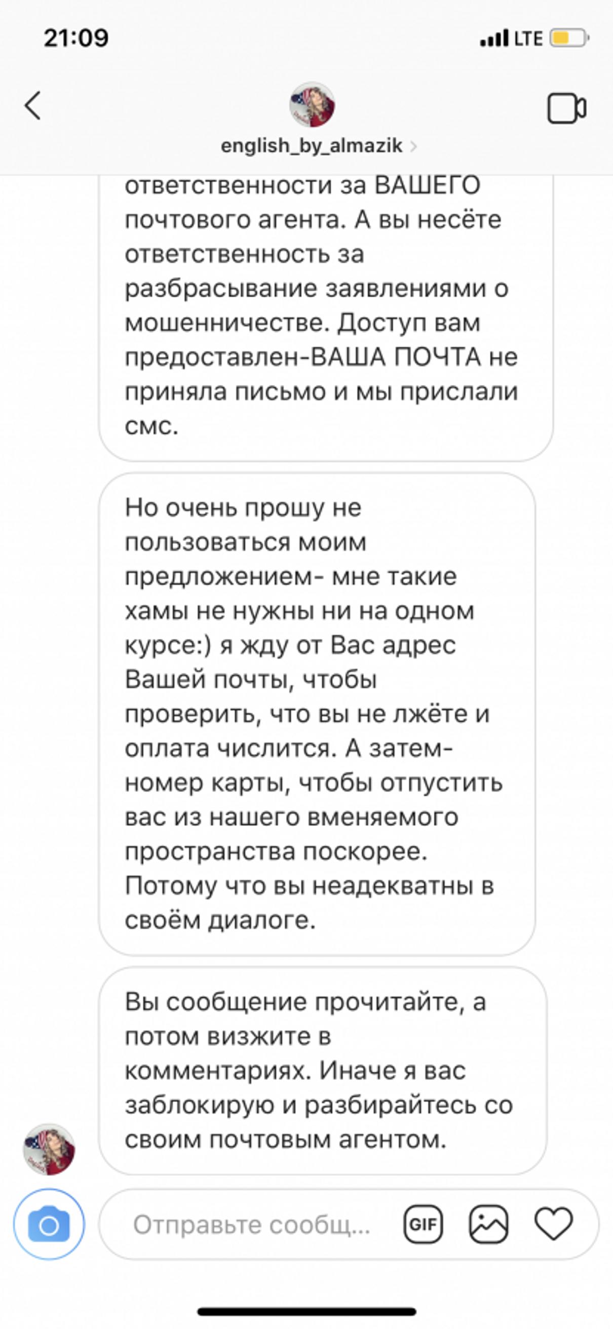 Жалоба-отзыв: English_by_almazik - МОШЕННИЦА!!!!.  Фото №3