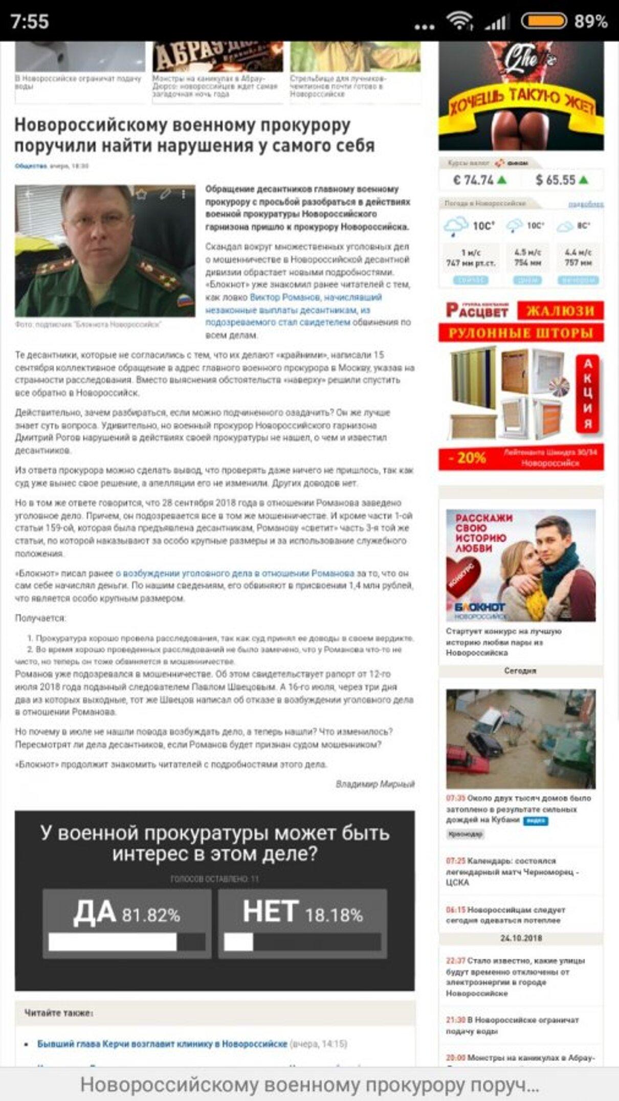 Жалоба-отзыв: Прокуратура - 25 военнослужащих в/ч 42091 незаконно осудили за мошенничество.  Фото №2