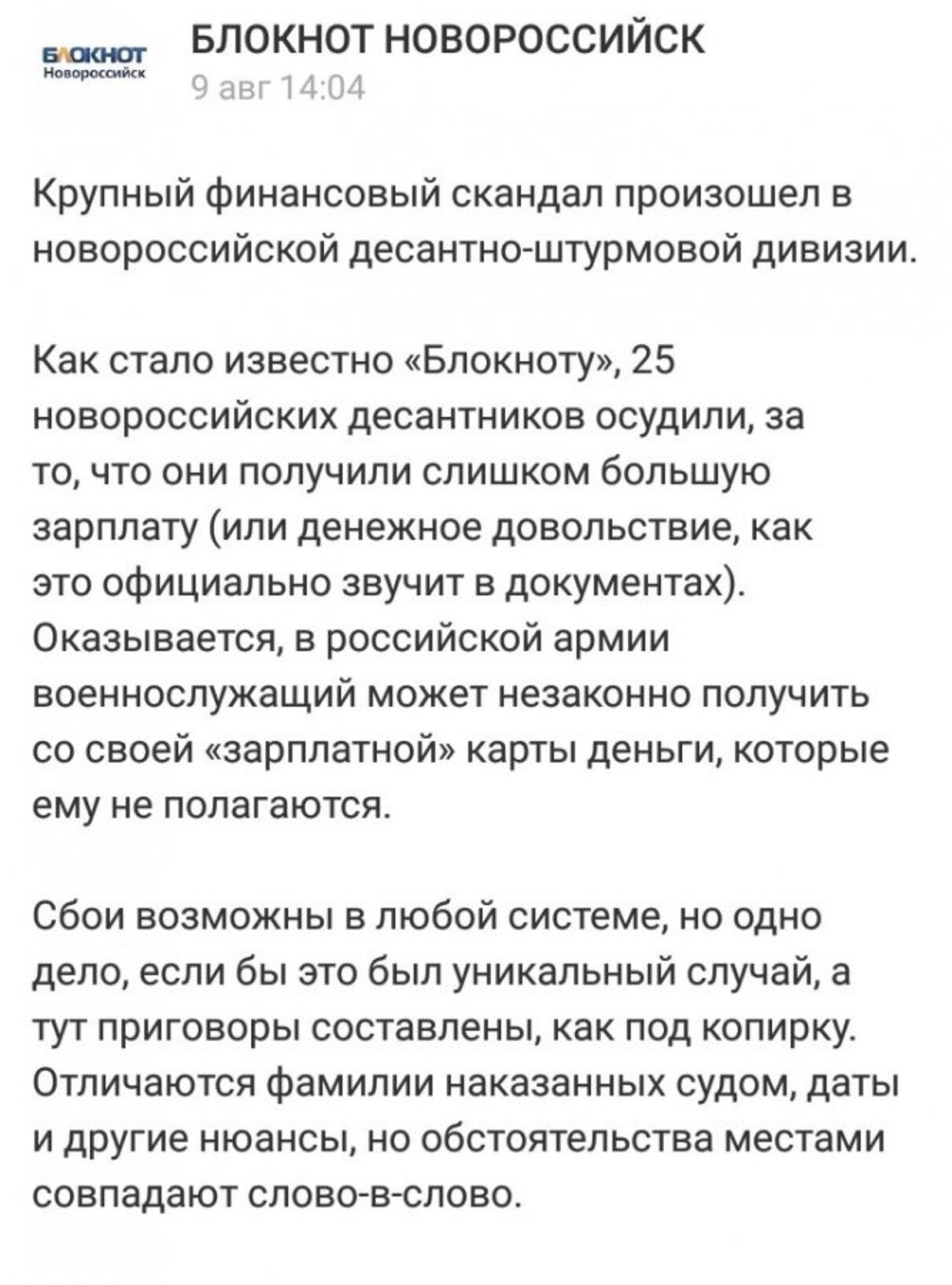 Жалоба-отзыв: Прокуратура - 25 военнослужащих в/ч 42091 незаконно осудили за мошенничество.  Фото №5