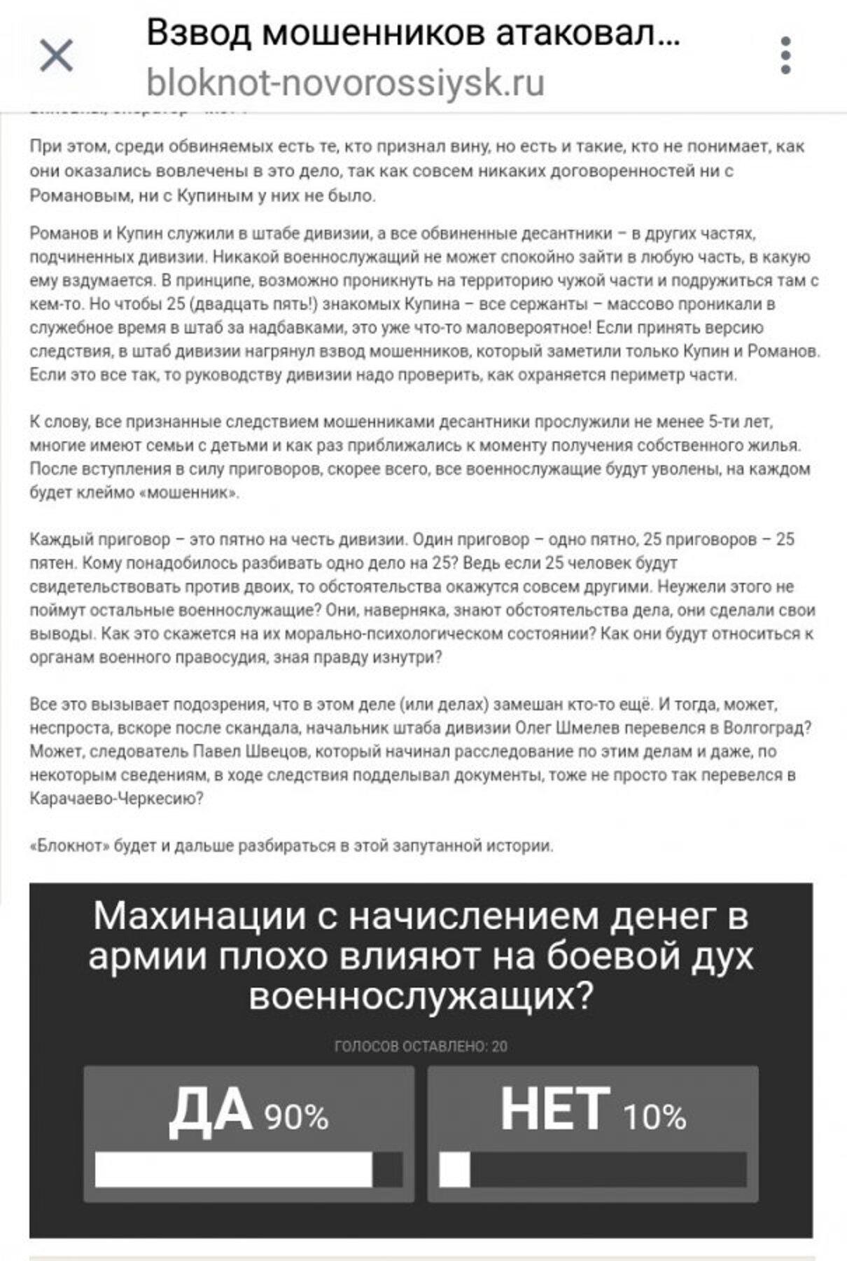 Жалоба-отзыв: Прокуратура - 25 военнослужащих в/ч 42091 незаконно осудили за мошенничество.  Фото №3