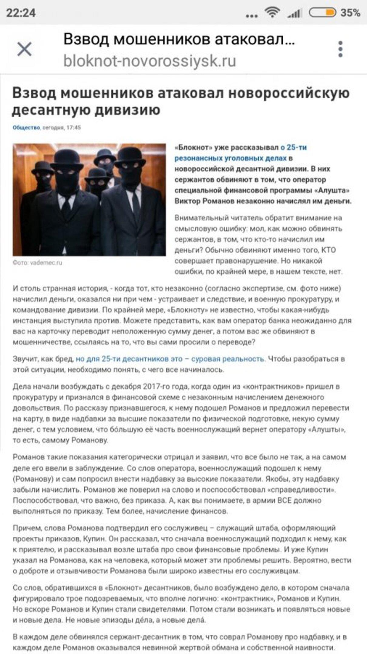 Жалоба-отзыв: Прокуратура - 25 военнослужащих в/ч 42091 незаконно осудили за мошенничество.  Фото №4