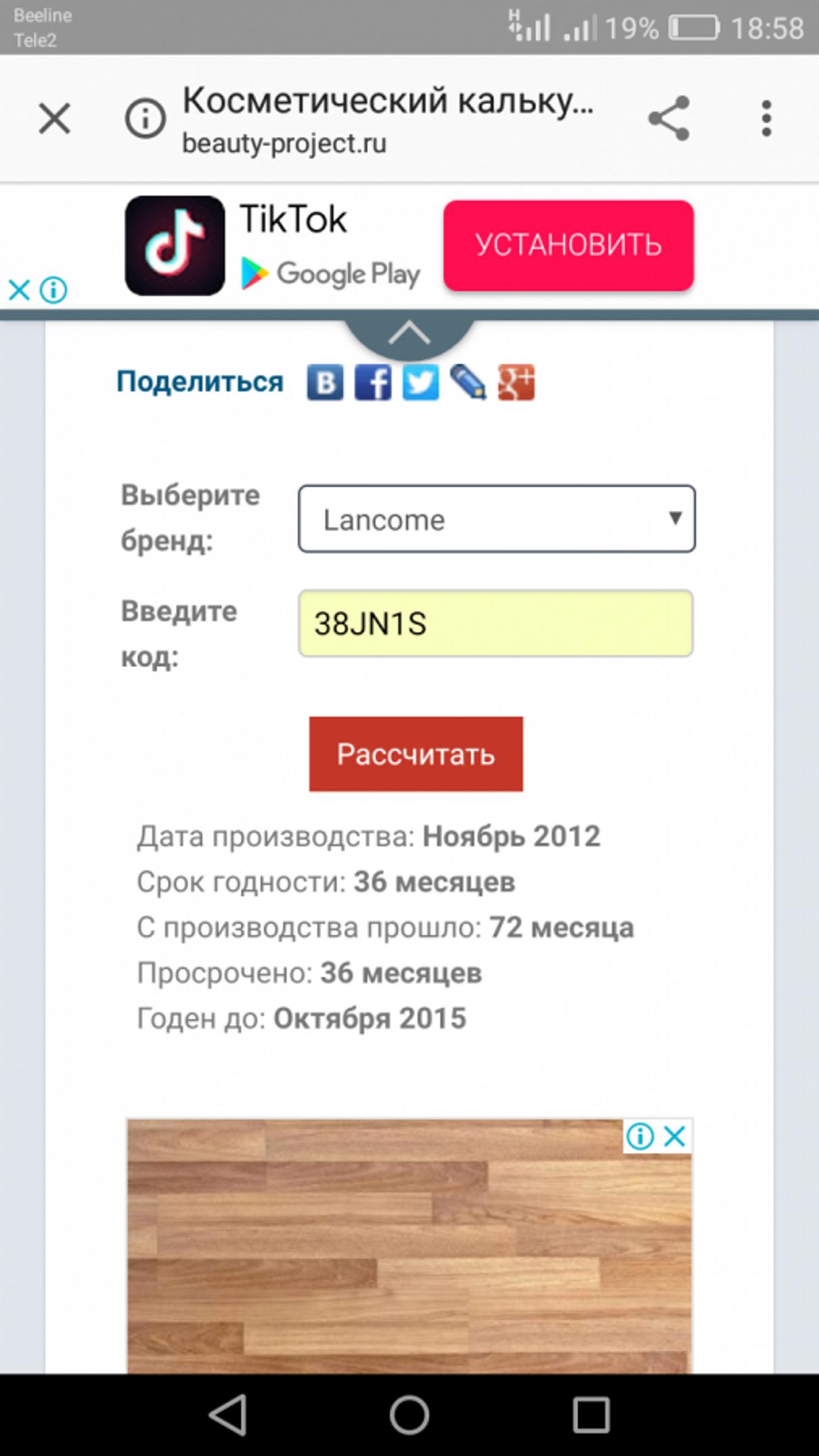 Жалоба-отзыв: Tvshop.shop@yandex.ru - Машеники и обманьчики.  Фото №2