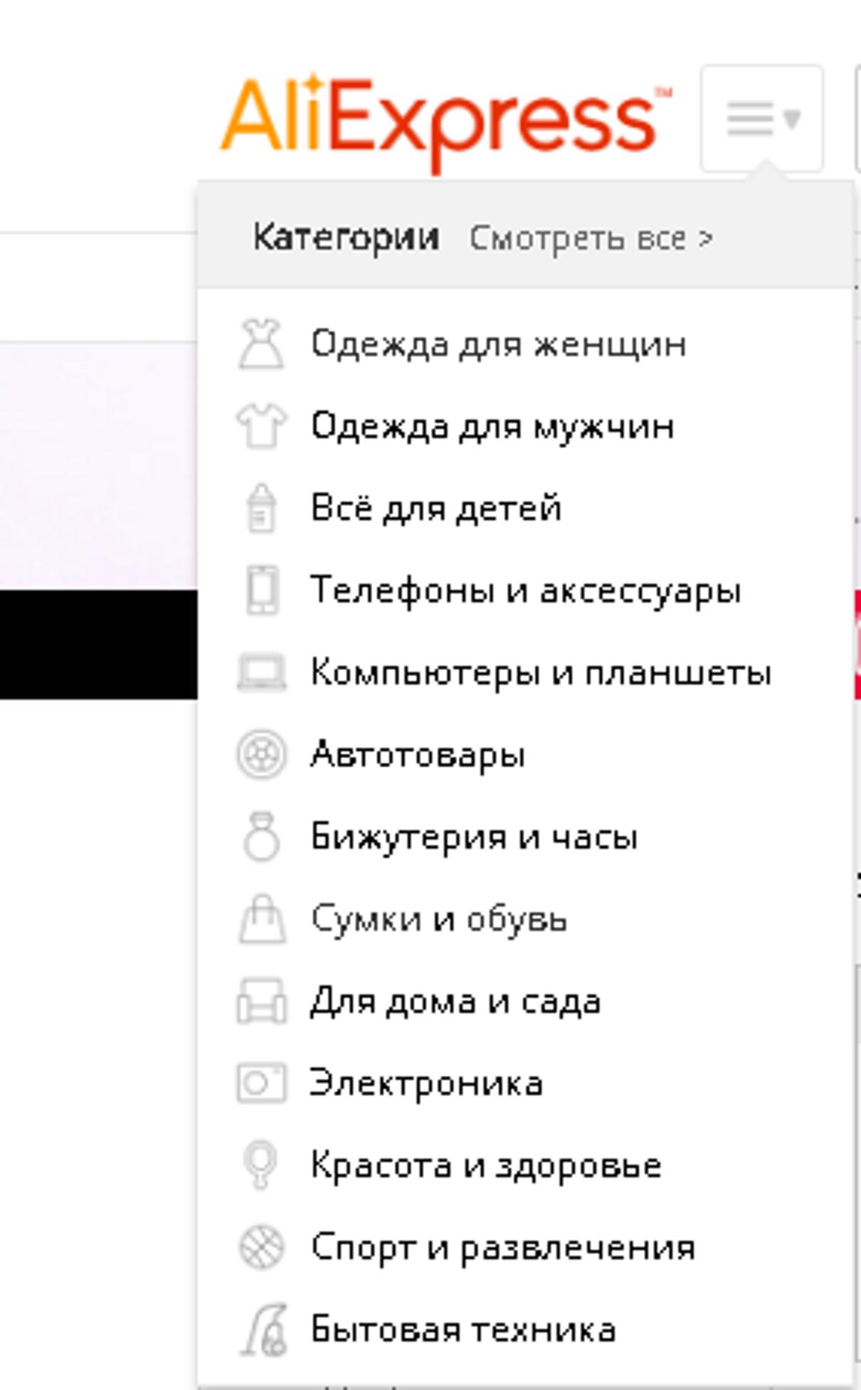 Жалоба-отзыв: Aliexpress (алиэкспресс) - Aliexpress (алиэкспресс) - в черный список! Заплатите и не получите ничего.  Фото №2